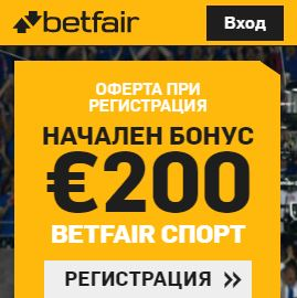 betfair200eurobonusnew